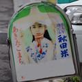 Photos: 出身:茨城のあたり