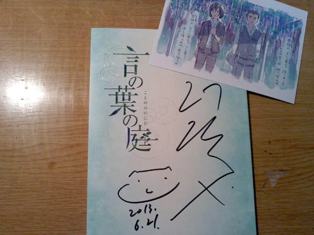 写真: 【言の葉の庭】新海誠監督サイン&千秋楽限定ポストカード