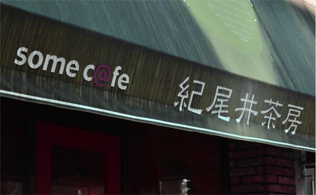 紀尾井茶房