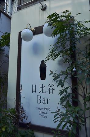 四谷に日比谷Bar