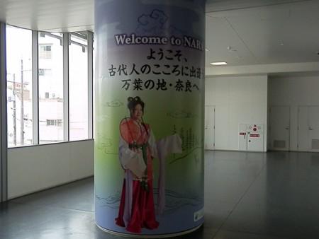 JR奈良駅の写真3