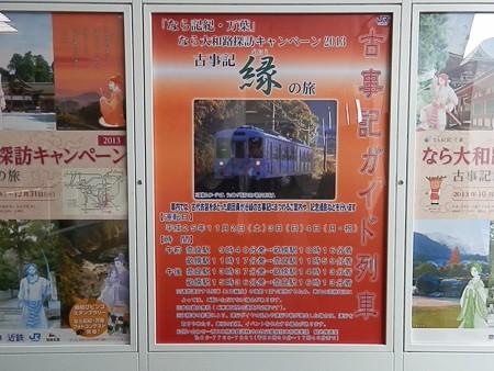 JR奈良駅の写真14