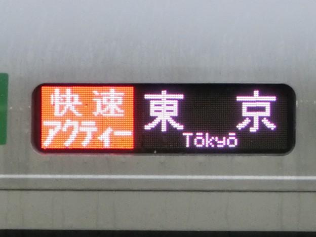 快速アクティー 東京行