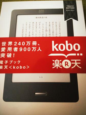 kobo01