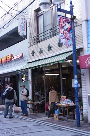 横須賀_金物屋1