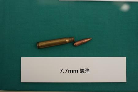 弾丸 7.7mm