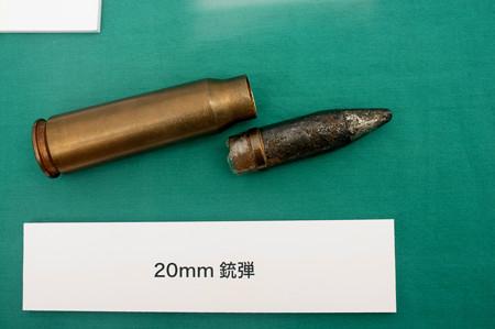 弾丸 20mm