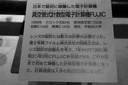 fujic
