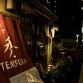 Photos: TEMPURA