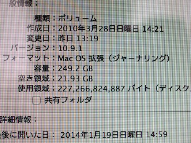 01_HDD容量_増設前