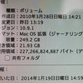 Photos: 01_HDD容量_増設前