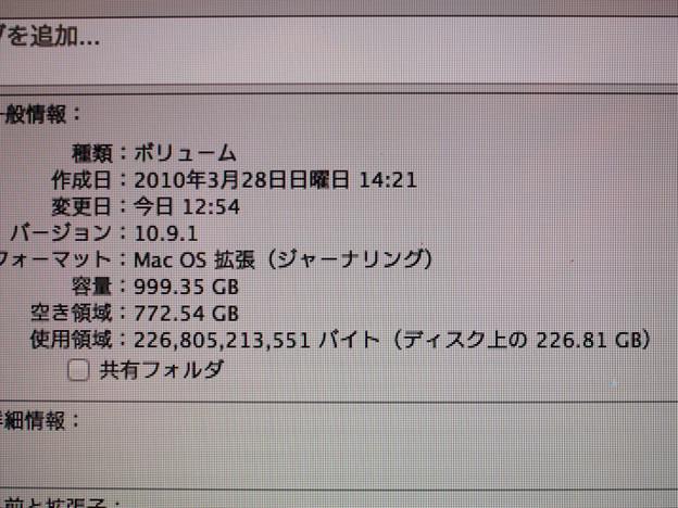 14_HDD拡張後