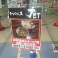 大つけ麺博 日本一決定戦2