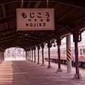 HDR 誰もいないホーム 門司港駅