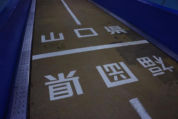 Photos: 関門海峡の真下。。ここが県境・・