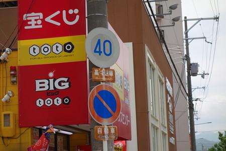 大阪r39の40高中・2