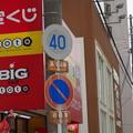 Photos: 大阪r39の40高中・2