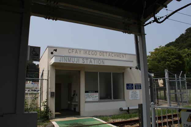 Photos: 神武寺駅米軍専用出口