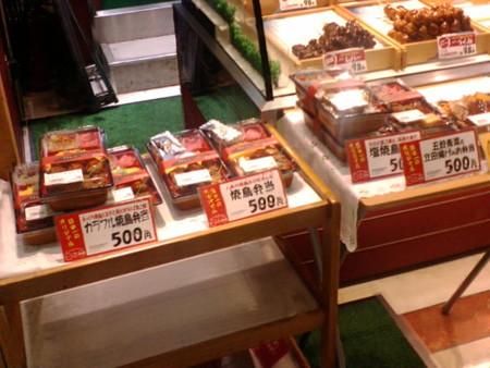 日本一 名古屋みなと店