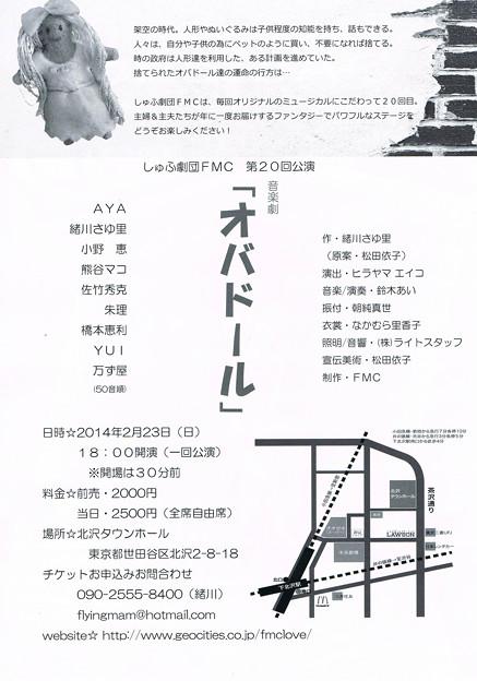 Photos: オバドール公演チラシ裏