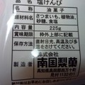 Photos: 塩けんぴ2
