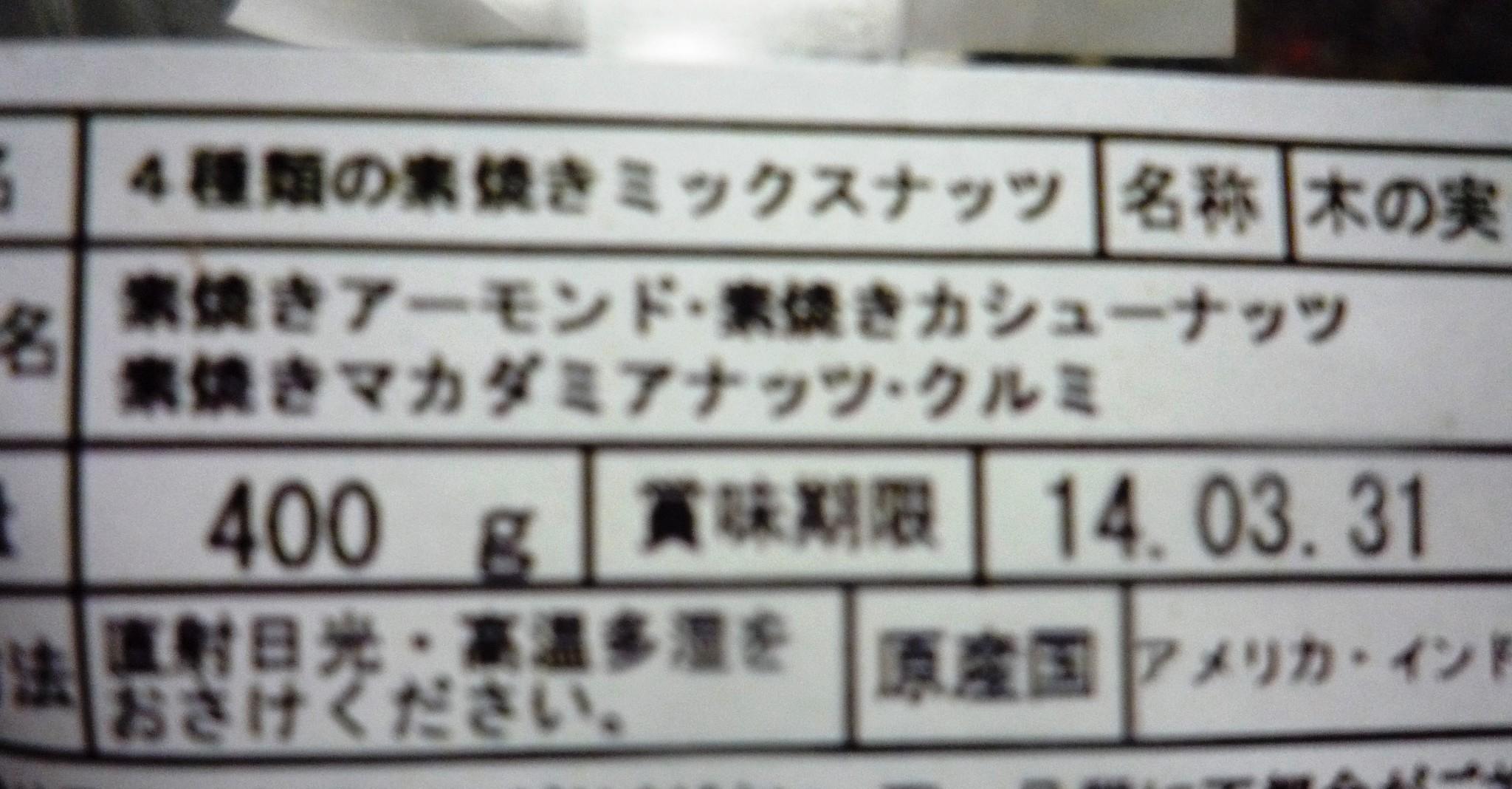 江戸屋 ナッツ2
