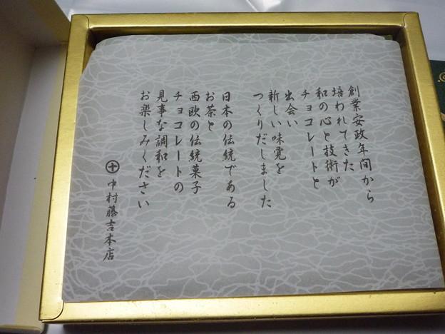 中村藤吉本店4