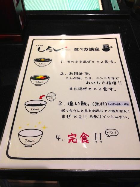 Photos: 食べ方マニュアル