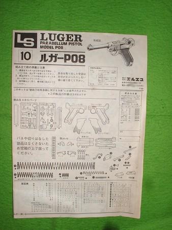 LS ルガーP-08 組立説明図1(修正済) Doburoku-TAO