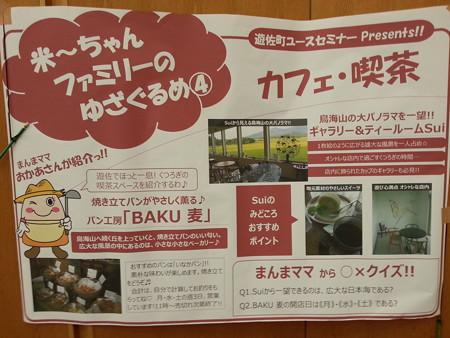 20131006_わちゃわちゃ5