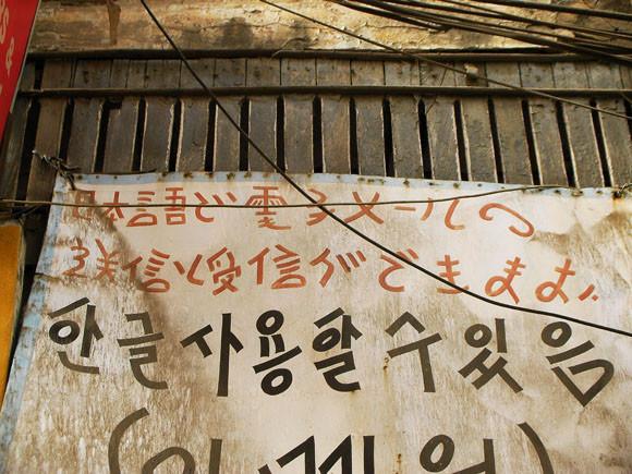インドの日本語と韓国語の看板