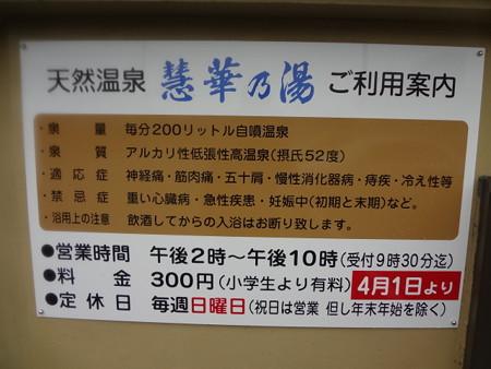 24 7 福岡 慧華乃湯 2