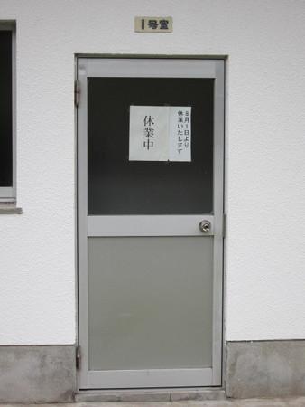 24 9 姫城 こしかの温泉 3