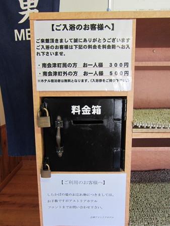 24 11 会津 たかつえ温泉 白樺の湯 4