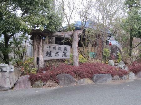 25 1 大分 中川温泉 1