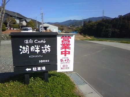25 2 高知 温泉Cafe湖畔遊 1