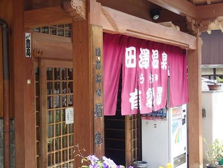 25 5 長野 田沢温泉 有乳湯 2