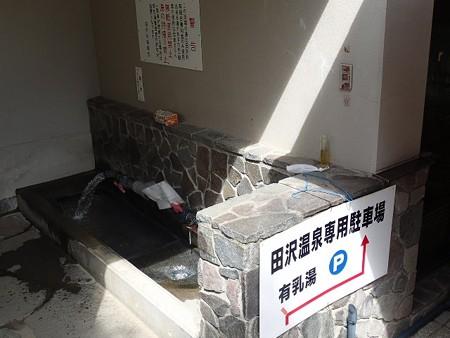 25 5 長野 田沢温泉 有乳湯 3