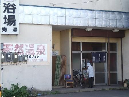 25 7 むつ市 壽湯 2