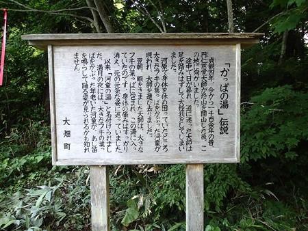 25 7 青森 奥薬研温泉 かっぱの湯 4