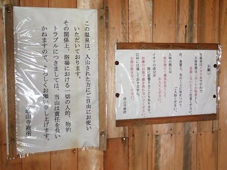 25 7 青森 恐山 花染の湯 5