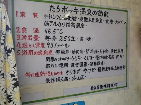 25 7 青森 たらポッキ温泉 7