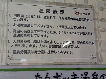 25 7 青森 たらポッキ温泉 8