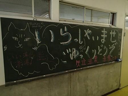 25 7 秋田 矢立温泉赤湯 3