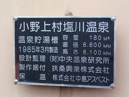 25 9 群馬 小野上温泉センター 2