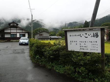 群馬 猿ケ京温泉 いこいの湯