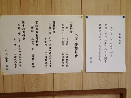 25 9 岡山 かしお温泉 最上荘 4