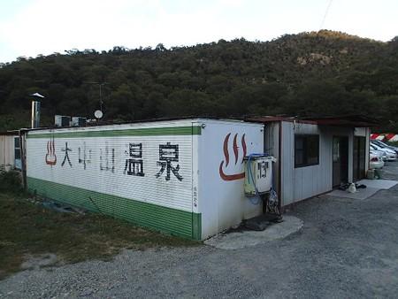 25 9 岡山 大中山温泉 3