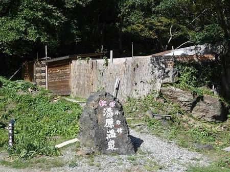 25 10 長野 湯原温泉 猫鼻の湯 10