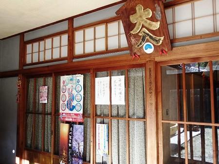 25 10 富山 荘川湯谷温泉 3